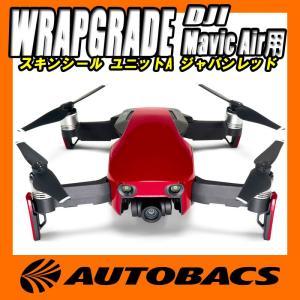 WRAPGRADE POLY for DJI Mavic Air用 スキンシール ユニットA ジャパ...