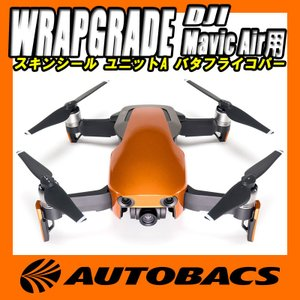 WRAPGRADE POLY for DJI Mavic Air用 スキンシール ユニットA バタフ...