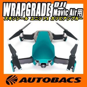 WRAPGRADE POLY for DJI Mavic Air用 スキンシール ユニットA カリビ...