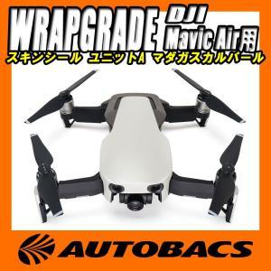 WRAPGRADE POLY for DJI Mavic Air用 スキンシール ユニットA マダガ...