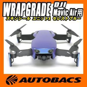 WRAPGRADE POLY for DJI Mavic Air用 スキンシール ユニットA セレス...
