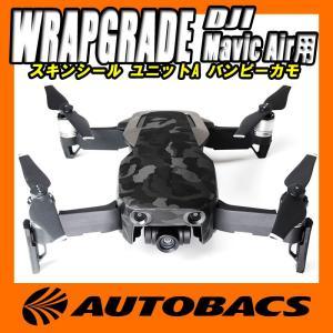 WRAPGRADE POLY for DJI Mavic Air用 スキンシール ユニットA バンピ...