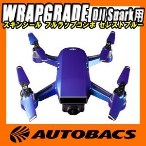 WRAPGRADE MONO for DJI Spark用 スキンシール フルラップコンボ セレスト...