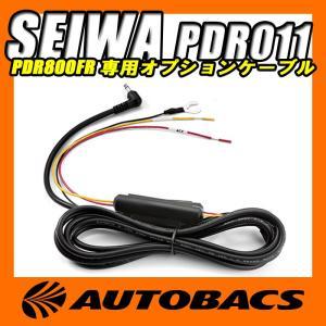 セイワ PIXYDA 接続ケーブル PDR011|autobacs