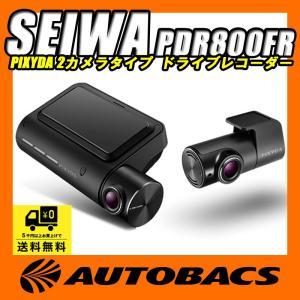 セイワ(SEIWA) PIXYDA 前後2カメラタイプ ドライブレコーダー PDR800FR