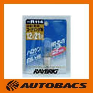 RAYBRIG R114 RB4575 12V21W コーナ...