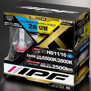IPF LEDデュアルカラーフォグランプバルブ 6500k/2800k H8/11/16 50DFLB