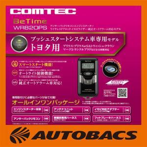 コムテック エンジンスターター WR820PS アンサーバック機能搭載モデル トヨタ用プッシュスタート車専用