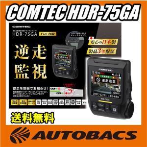 ■メーカー品番:HDR-75GA ■DC12・24V対応  <付属品> 取扱説明書・保証書、取付ステ...