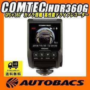 ドライブレコーダー 360度 コムテック HDR360G|autobacs