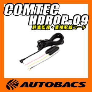 ■品番:HDROP-09 ■長さ:約4m  ■対応機種:ZDR-015/ZDR-014/ZDR-01...