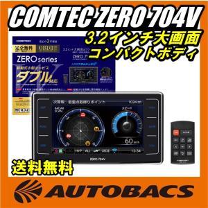 コムテック ZERO 704V GPSレ...