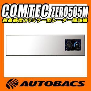 ■品番:ZERO 505M ■ボディータイプ:薄型ミラー ■本体サイズ:W274×H80×D17.5...