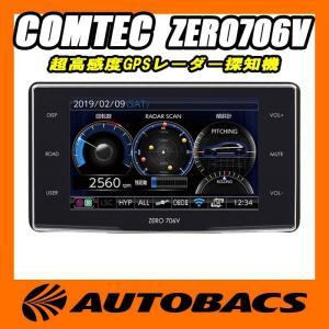 レーダー探知機 コムテック ZERO 706V 超高感度 GPS