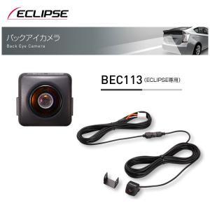 ECLIPSE BEC113 専用バックカメラ