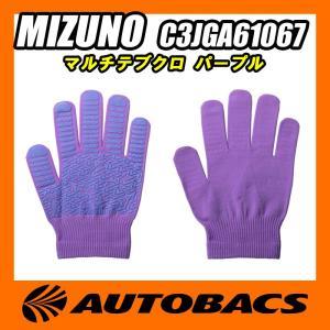 ■品番:C3JGA61067 ■カラー:パープル ■全長(cm) ・標準サイズ:18.5 ・許容サイ...