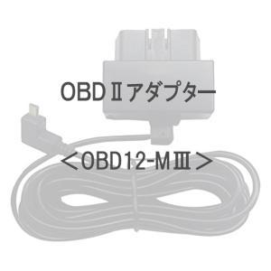 Yupiteru OBD12-MIII(OBD12-M3) OBDIIアダプター