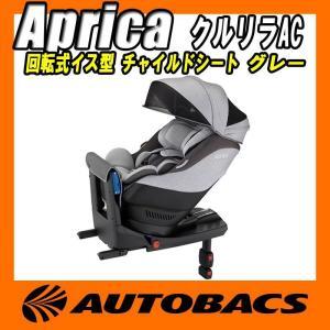 アップリカ(Aprica)  回転式イス型 チャイルドシート クルリラAC グレーGR