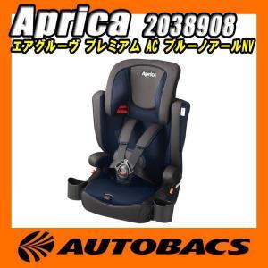 アップリカ(Aprica) エアグルーヴ プレミアム AC 2038908 ブルーノアールNV