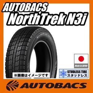 195/65R15 スタッドレスタイヤ 1本 国産 日本製 オートバックス ノーストレックN3i 冬...