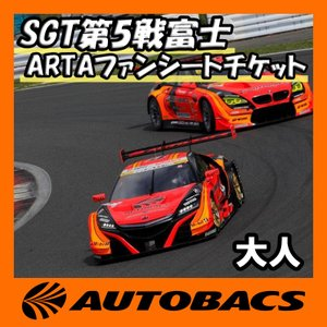 SGT第5戦富士 ARTAファンシートチケット (大人)|autobacs