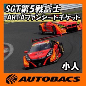SGT第5戦富士 ARTAファンシートチケット (小人) autobacs
