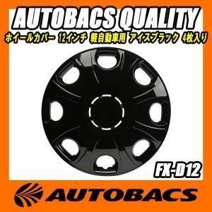 AQ 純正スチール対応ホイールカバー 12インチ 軽自動車用 FX-D12 アイスブラック 4枚入り