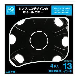 AQ 純正スチール対応ホイールカバー 13インチ 軽自動車用 FX-D13 アイスブラック 4枚入り