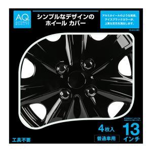 AQ 純正スチール対応ホイールカバー 13インチ 普通車用 FX-S13 アイスブラック 4枚入り