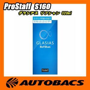 プロスタッフ ProStaff グラシアス リフシャン S160 320ml