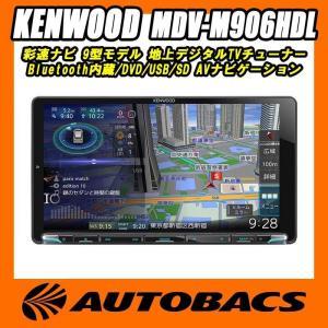 カーナビ 9インチ ケンウッド KENWOOD 彩速ナビ MDV-M906HDL 地上デジタルTVチ...