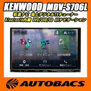 カーナビ 8インチ ケンウッド KENWOOD 彩速ナビ MDV-S706L 地上デジタルTVチュー...