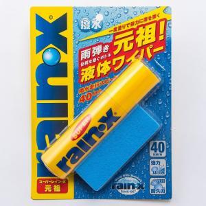 ・世界中で愛される「撥水剤」のパイオニア「スーパーレイン・X」の定番ボトルです。<br>...