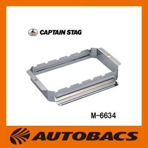 CAPTAINSTAG 炭焼き名人 串焼き台 大サイズ/M-6634 レジャー キャンプ用品