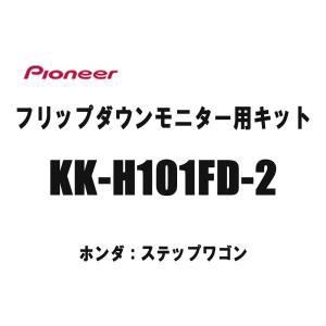 パイオニア ホンダ ステップワゴンフリップダウンモニター用取付キット KK-H101FD-2 4985285801626の商品画像|ナビ
