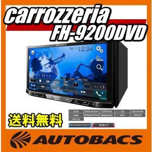 カロッツェリア FH-9200DVD 2DINデッキ【CD/DVD/USB/Bluetooth】|autobacs