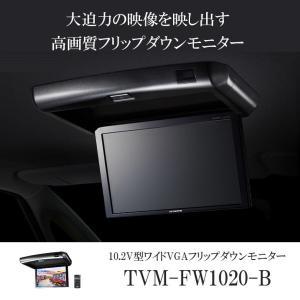 カロッツェリア TVM-FW1020-B 10.2V型ワイド...