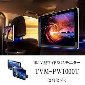 カロッツェリア TVM-PW1000T 10.1V型ワイドX...