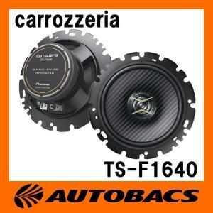 carrozzeria TS-F1640 16cmコアキシャル2ウェイスピーカー
