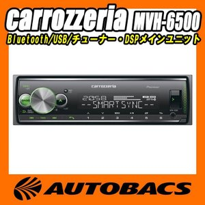 ■品番:MVH-6500 ■サイズ:W178×H50×D97mm ■質量:0.5kg ■最大消費電流...