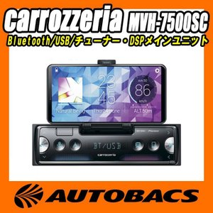 carrozzeria MVH-7500SC(在庫有り)Bluetooth/USB/チューナー・DSPメインユニット|オートバックスPayPayモール店