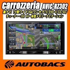 【数量限定特価】carrozzeria 楽ナビ AVIC-RZ302 7V型ワイドVGAワンセグTV...