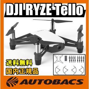 Ryze Tech DJI Tello|テロー 小型トイドローン 航空法規制対象外 80g ミニサイズ|autobacs