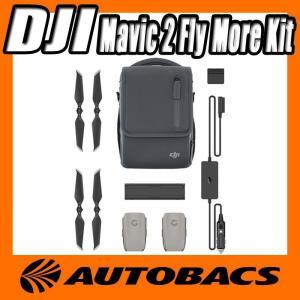 DJI Mavic 2 Fly More キット / インテリジェントフライトバッテリー カーチャージャー 充電ハブ パワーバンクアダプター 低ノイズプロペラ ショルダーバッグ|autobacs