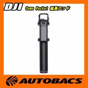 DJI OSMO Pocket 延長ロッド オートバックスPayPayモール店