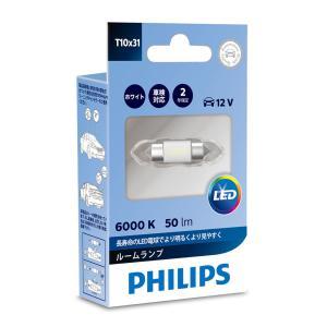 フィリップス(PHILIPS) LED ルームランプ用バルブ T10×31 11860 ホワイト 1...