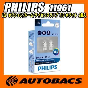 フィリップス(PHILIPS) LED ポジション/ルーム/ライセンスランプ T10 11961 ホ...