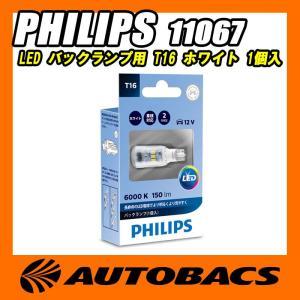 フィリップス(PHILIPS) LED バックランプ用 T16 11067 ホワイト 1個入