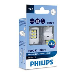 フィリップス(PHILIPS) LED バックランプ用バルブ T20 11065 ホワイト 2個入