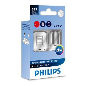 フィリップス(PHILIPS) LED ストップ/テールランプ用 S25 11499 レッド 2個入